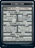 狂える魔道士の迷宮/Dungeon of the Mad Mage (AFR)《Foil》