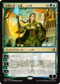 自然に仕える者、ニッサ/Nissa, Steward of Elements(AKH)《Foil》