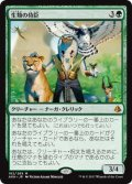 生類の侍臣/Vizier of the Menagerie(AKH)《Foil》