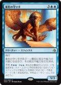 象形の守り手/Glyph Keeper(AKH)《Foil》
