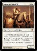 イーオスの騎士長/Knight-Captain of Eos (ALA)