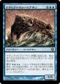ケデレクトのリバイアサン/Kederekt Leviathan (ALA)《Foil》