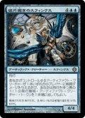 破片撒きのスフィンクス/Sharding Sphinx (ALA)