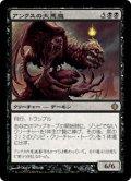 アンクスの大悪魔/Archdemon of Unx (ALA)