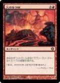 火のるつぼ/Crucible of Fire (ALA)《Foil》
