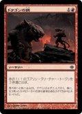 ドラゴンの餌/Dragon Fodder (ALA)