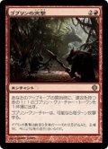 ゴブリンの突撃/Goblin Assault (ALA)