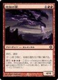 地獄の雷/Hell's Thunder (ALA)《Foil》