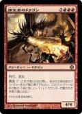 捕食者のドラゴン/Predator Dragon (ALA)