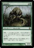 髑髏覆い/Skullmulcher (ALA)