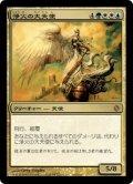浄火の大天使/Empyrial Archangel (ALA)