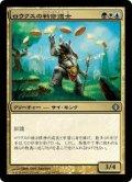 ロウクスの戦修道士/Rhox War Monk (ALA)