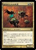 セドラクシスの死霊/Sedraxis Specter (ALA)