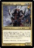 裏切り者の王、セドリス/Sedris, the Traitor King (ALA)