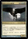スフィンクスの君主/Sphinx Sovereign (ALA)《Foil》