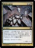 精神の葬送/Mind Funeral (ARB)