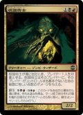 呪詛術士/Anathemancer (ARB)