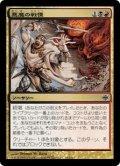 悪魔の戦慄/Demonic Dread (ARB)