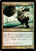 死の一撃のミノタウルス/Deadshot Minotaur (ARB)