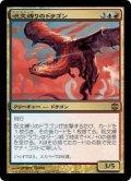 呪文縛りのドラゴン/Spellbound Dragon (ARB)