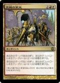 交戦の栄光/Glory of Warfare (ARB)