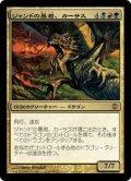 ジャンドの暴君、カーサス/Karrthus, Tyrant of Jund (ARB)