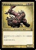 無謀突進のサイクロプス/Madrush Cyclops (ARB)《Foil》