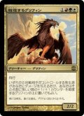 報復するグリフィン/Retaliator Griffin (ARB)