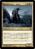 霧を歩むもの、ウリル/Uril, the Miststalker (ARB)