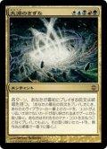 大渦のきずな/Maelstrom Nexus (ARB)