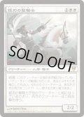 銀刃の聖騎士/Silverblade Paladin (AVR)《Foil》
