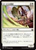 オーロラの勇者/Aurora Champion (BBD)