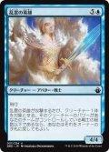 乱雲の英雄/Nimbus Champion (BBD)