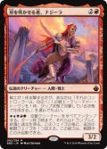 刃を咲かせる者、ナジーラ/Najeela, the Blade-Blossom (BBD)