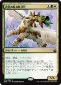 武勇の場の執政官/Archon of Valor's Reach (BBD)