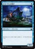 クラーケンの幼子/Kraken Hatchling (BBD)