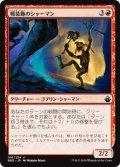 戦装飾のシャーマン/Battle-Rattle Shaman (BBD)