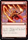 猛火/Blaze (BBD)