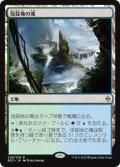 伐採地の滝/Lumbering Falls(Prerelease Card)