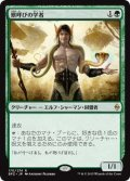 獣呼びの学者/Beastcaller Savant (BFZ)《Foil》