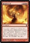 宿命的火災/Fated Conflagration (BNG)《Foil》
