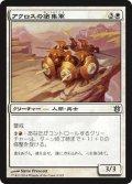 アクロスの密集軍/Akroan Phalanx (BNG)《Foil》