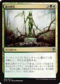 森の再生/Sylvan Reclamation (C16)