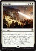 城塞の包囲/Citadel Siege (C16)