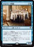 アカデミーの精鋭/Academy Elite (C16)