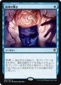 精神の輝き/Minds Aglow (C16)
