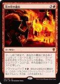 炎の中の過去/Past in Flames (C16)