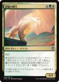 忍耐の鱗王/Enduring Scalelord (C16)
