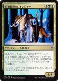 柏槙教団のレインジャー/Juniper Order Ranger (C16)