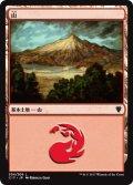山/Mountain【Ver.1】(C17)
